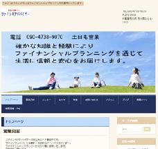 WordPressスクール サイト作成事例