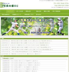 ワードプレス教室サイト作成例
